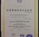 热烈祝贺渠成通过GB/T19001-2008/ISO9001:2008质量管理体系认证